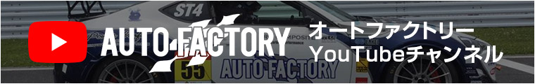 AUTO FACTORY YouTubeチャンネル